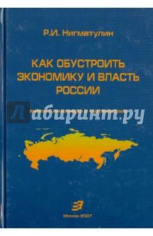 Как обустроить экономику и власть России: анализ инженера и математика