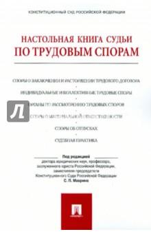 Настольная книга судьи по трудовым спорам. Учебно-практическое пособие