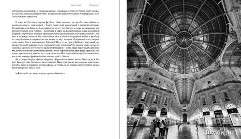 Иллюстрация 1 из 44 для Особенно Ломбардия. Образы Италии XXI - Аркадий Ипполитов | Лабиринт - книги. Источник: Лабиринт