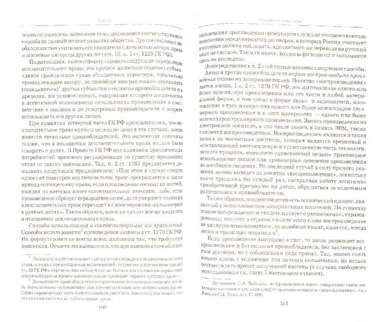 Иллюстрация 1 из 3 для Авторское право: законодательство, теория, практика - Вадим Хохлов | Лабиринт - книги. Источник: Лабиринт