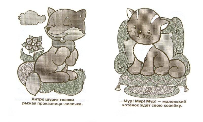 Иллюстрация 1 из 7 для Водные раскраски. Пушистые малыши | Лабиринт - книги. Источник: Лабиринт