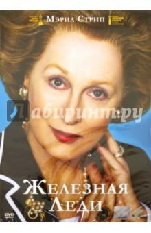 Ллойд Филида Железная леди (DVD)