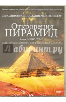 Пуйар Патрис Откровения Пирамид (DVD)