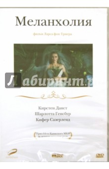 Триер Ларс фон Меланхолия (DVD)