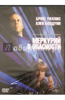 Бекер Гарольд Меркурий в опасности (DVD)