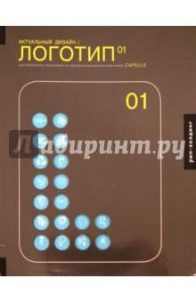 Актуальный дизайн. Логотип 01