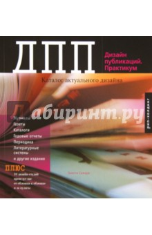 Дизайн публикаций. Практикум. Каталог актуального дизайна