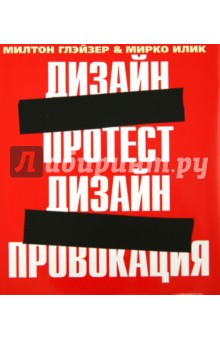 Дизайн-протест. Дизайн-провокация