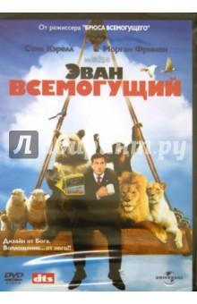 Эван Всемогущий (DVD) от Лабиринт