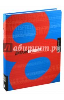 Лучший Дизайн Брошюр 8Дизайн<br>Издательский дом РИП-холдинг представляет новое издание из серии книг издательства Rockport Лучший дизайн брошюр.<br>Ежегодный мировой бестселлер Лучший дизайн брошюр 8 - это:- объемная коллекция лучших и наиболее новых брошюр, созданных дизайнерами разных стран<br>- красивая, правильно структурированная подборка, отражающая все нюансы дизайна различных видов брошюр<br>- сотни вдохновляющих работ, которые вызовут всплеск креативных идей в любой сфере дизайна брошюр.<br>
