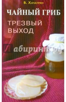 Чайный гриб: трезвый выход
