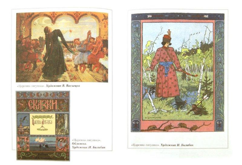 Иллюстрация 1 из 1 для книги литература