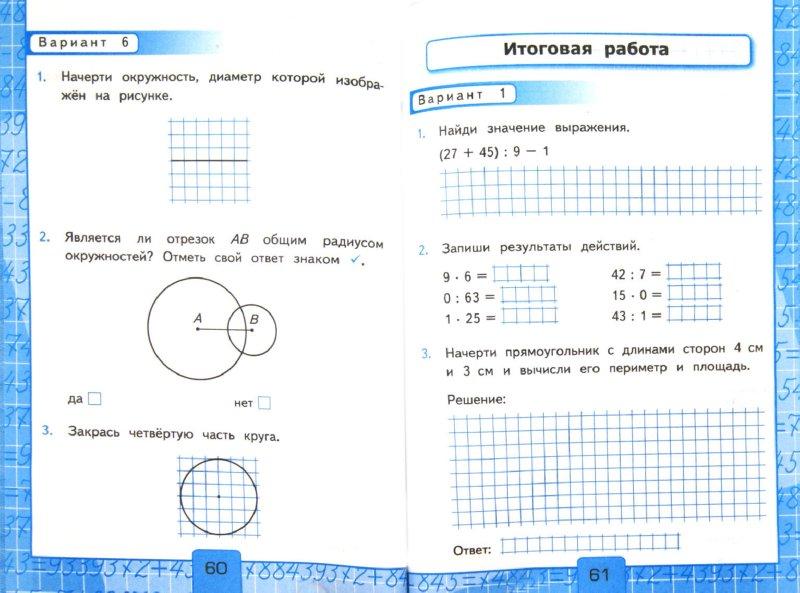 Найдите периметр прямоугольника.  Схема анализа. контрольной работы по математике в 3 классе. .  1.Школа 4 класс 3Б.