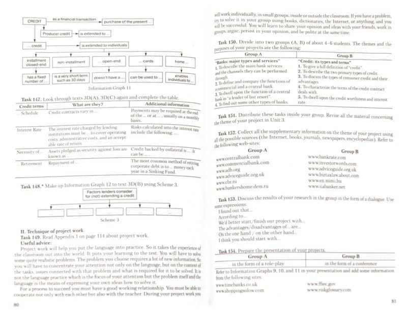 Финансы и кредит учебное пособие