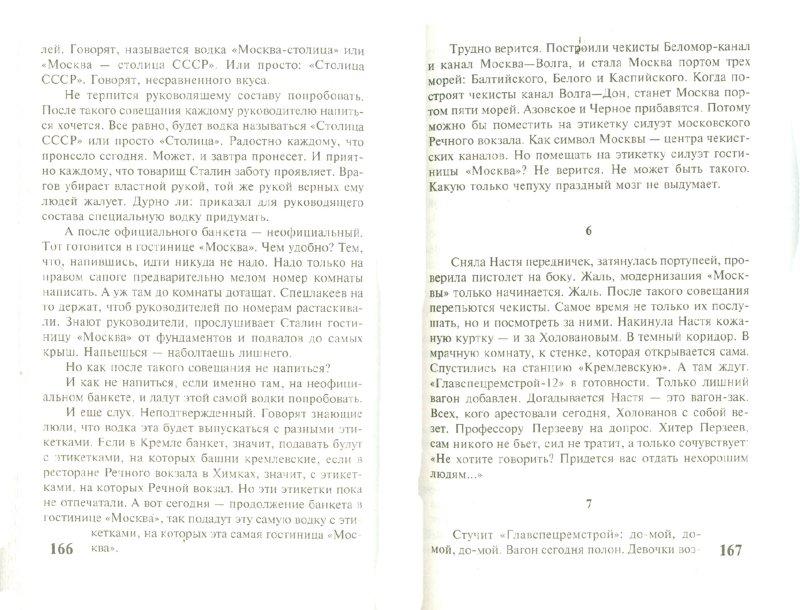 Иллюстрация 1 из 5 для Контроль - Виктор Суворов | Лабиринт - книги. Источник: Лабиринт