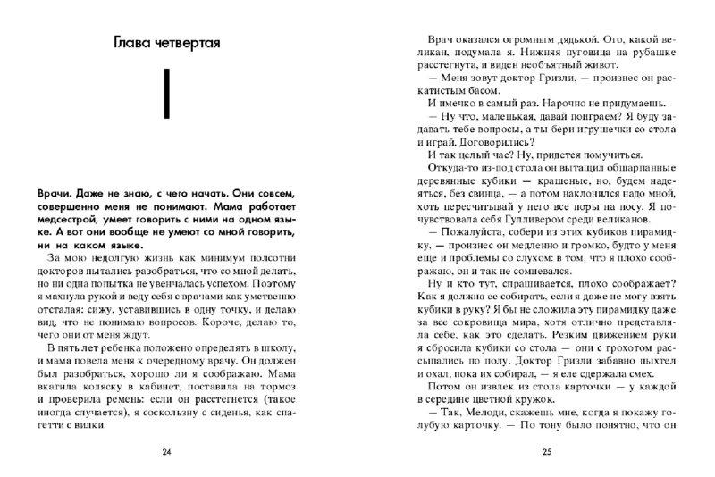 Иллюстрация 1 из 14 для Привет, давай поговорим - Шэрон Дрейпер   Лабиринт - книги. Источник: Лабиринт