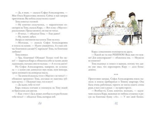 Иллюстрация 1 из 30 для Курячий бог - Наталья Нусинова   Лабиринт - книги. Источник: Лабиринт