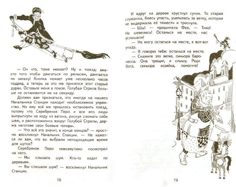 Иллюстрация 1 из 28 для Путешествие Голубой Стрелы - Джанни Родари   Лабиринт - книги. Источник: Лабиринт