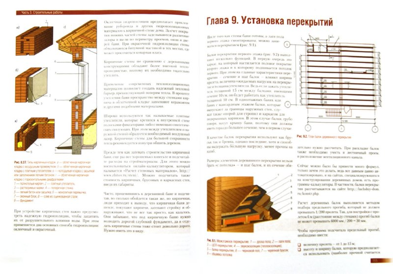 Иллюстрация 1 из 23 для Энциклопедия бани. От проектирования до строительства | Лабиринт - книги. Источник: Лабиринт