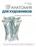 Баррингтон Барбер: Анатомия для художников