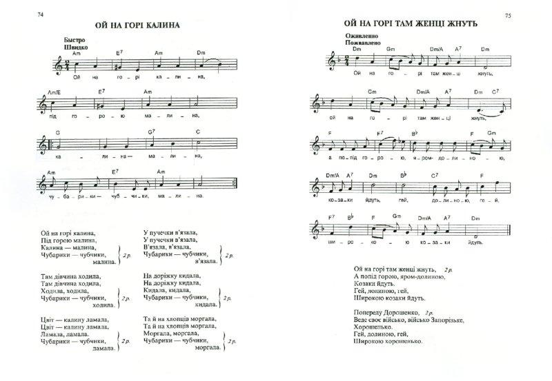Скачать народные украинские песни.