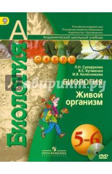 Биология 5-6 класс учебник фгос