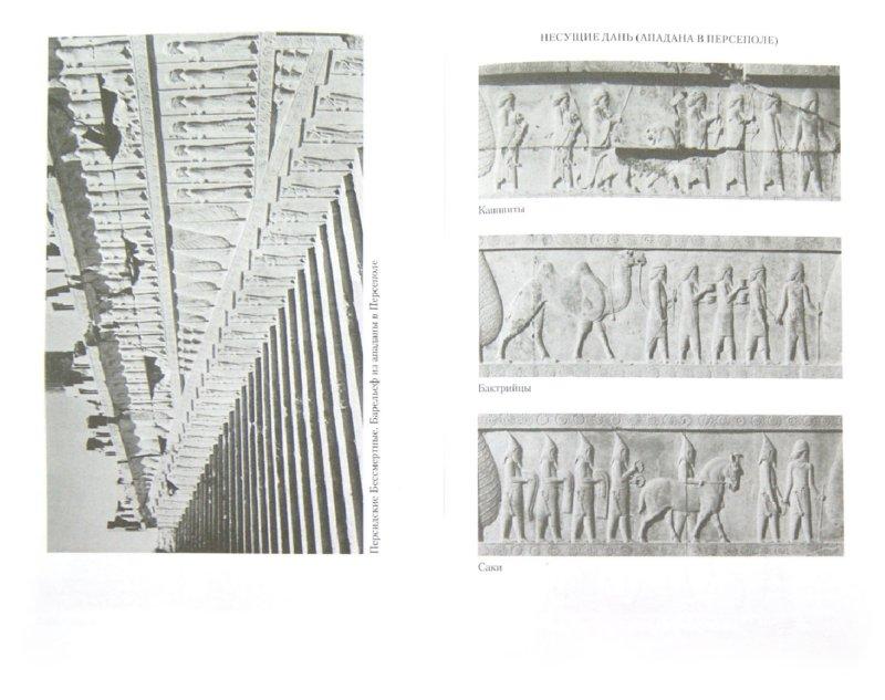 Иллюстрация 1 из 11 для История Персидской империи - Альберт Олмстед | Лабиринт - книги. Источник: Лабиринт