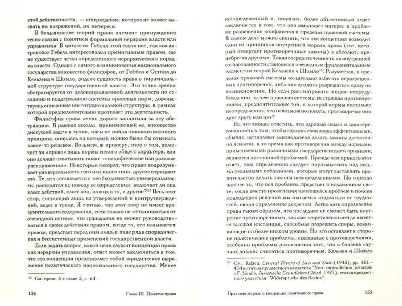 Иллюстрация 1 из 9 для Мораль права - Лон Фуллер   Лабиринт - книги. Источник: Лабиринт