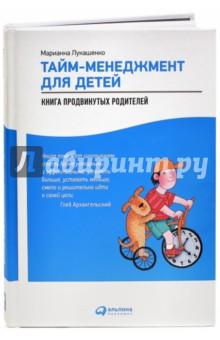 Обложка книги Тайм-менеджмент для детей. Книга продвинутых родителей