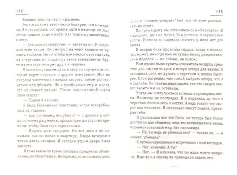 Иллюстрация 1 из 5 для Клуб мертвецов - Шарлин Харрис | Лабиринт - книги. Источник: Лабиринт
