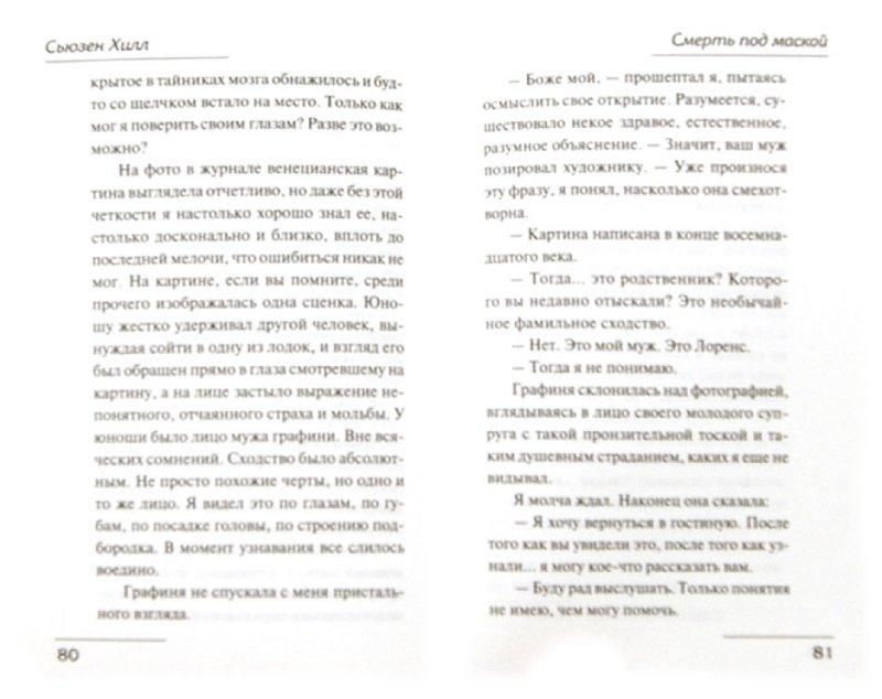 Иллюстрация 1 из 14 для Смерть под маской - Сьюзен Хилл | Лабиринт - книги. Источник: Лабиринт