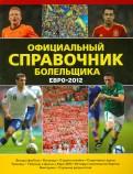 Кир Реднидж: Евро-2012 Официальный справочник болельщика