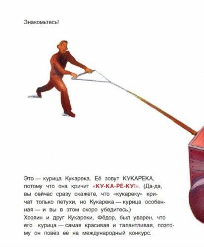Иллюстрация 1 из 24 для Кукарека на конкурсе куриц - Константин Потапов | Лабиринт - книги. Источник: Лабиринт