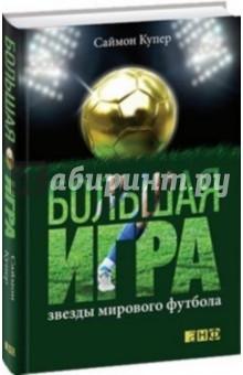 Большая игра: Звезды мирового футбола