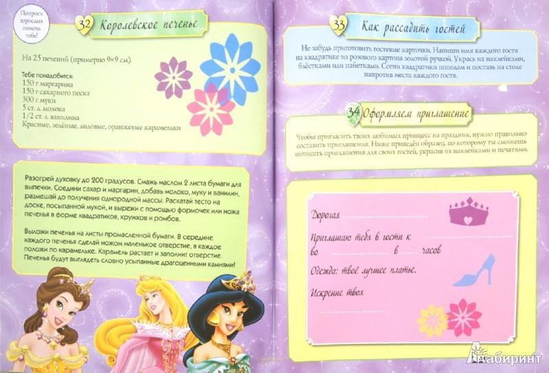 Иллюстрация 1 из 9 для Принцессы. 100 волшебных заданий. Развивающая книжка с наклейками - Татьяна Пименова | Лабиринт - книги. Источник: Лабиринт