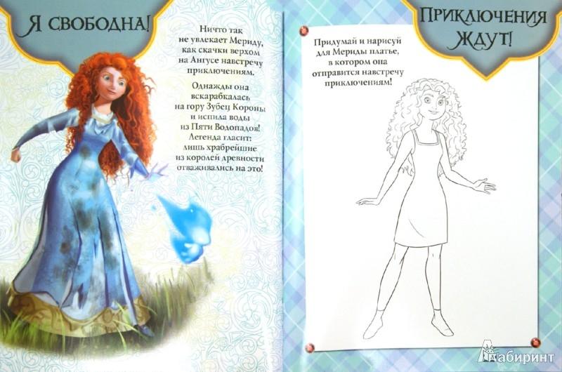 Иллюстрация 1 из 10 для Храбрая сердцем. Куклы с нарядами | Лабиринт - игрушки. Источник: Лабиринт