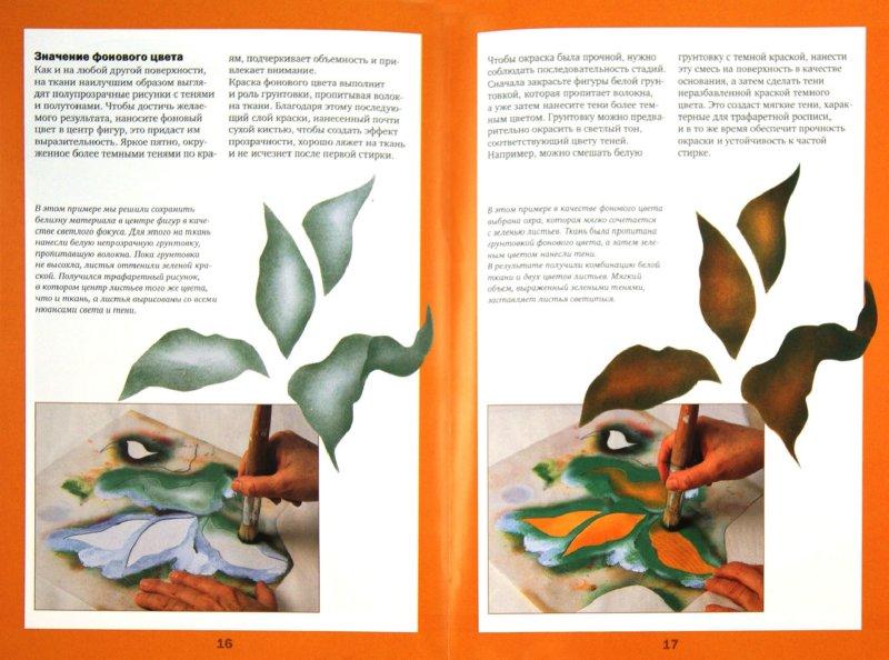 Иллюстрация 1 из 10 для Трафаретная печать по ткани | Лабиринт - книги. Источник: Лабиринт