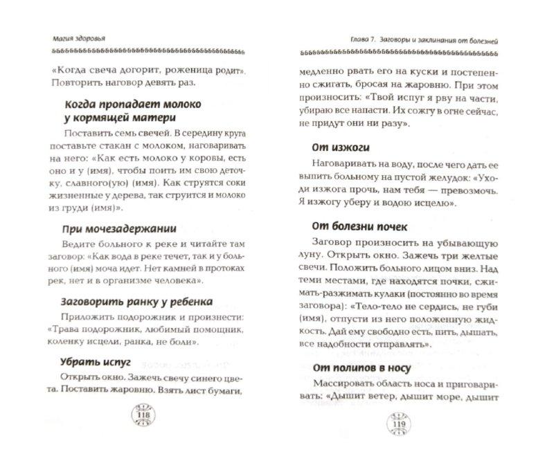 Иллюстрация 1 из 2 для Магия здоровья (с автографом автора) - Роман Фад | Лабиринт - книги. Источник: Лабиринт