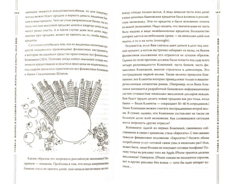 Иллюстрация 1 из 2 для Усиление продаж (с автографом автора) - Константин Бакшт | Лабиринт - книги. Источник: Лабиринт