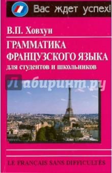Ховхун Владимир Петрович Грамматика французского языка для студентов и школьников