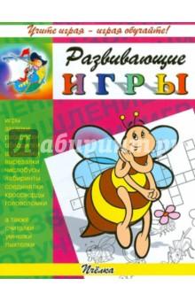 Обложка книги Развивающие игры. Пчелка