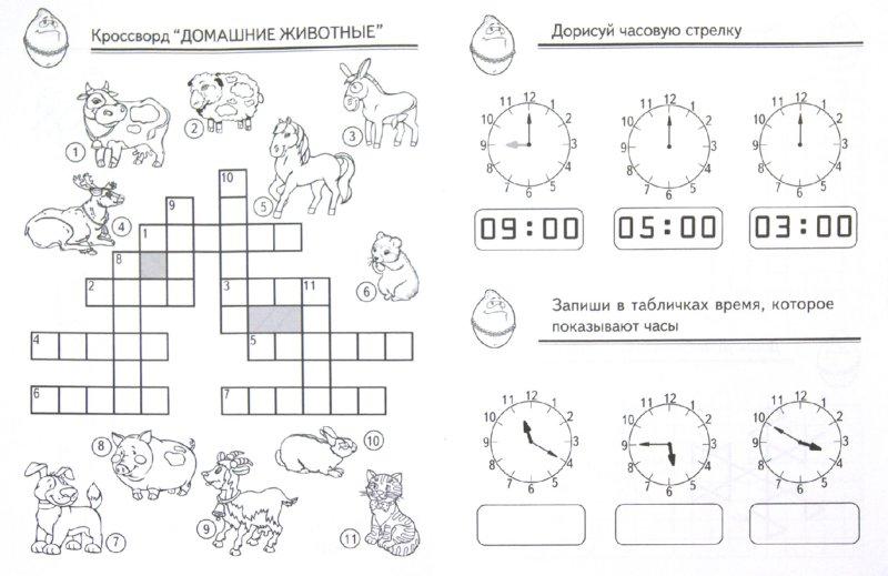 Иллюстрация 1 из 16 для Развивающие игры. Суперлимон | Лабиринт - книги. Источник: Лабиринт