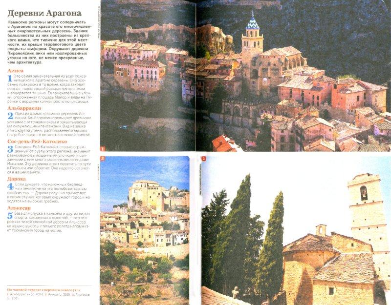 Иллюстрация 1 из 11 для Испания - Хэм, Батлер, Нобл   Лабиринт - книги. Источник: Лабиринт