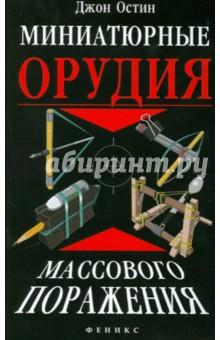 Остин Джон Миниатюрные орудия массового поражения: все, что вам нужно для войны бумажными шариками