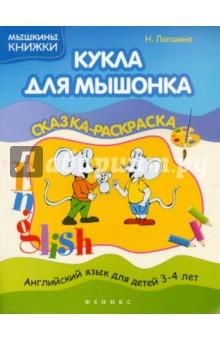 Лапшина Наталья Кукла для мышонка: сказка-раскраска