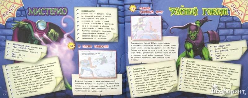 Иллюстрация 1 из 2 для Геройская коллекция! Альбом для наклеек | Лабиринт - игрушки. Источник: Лабиринт