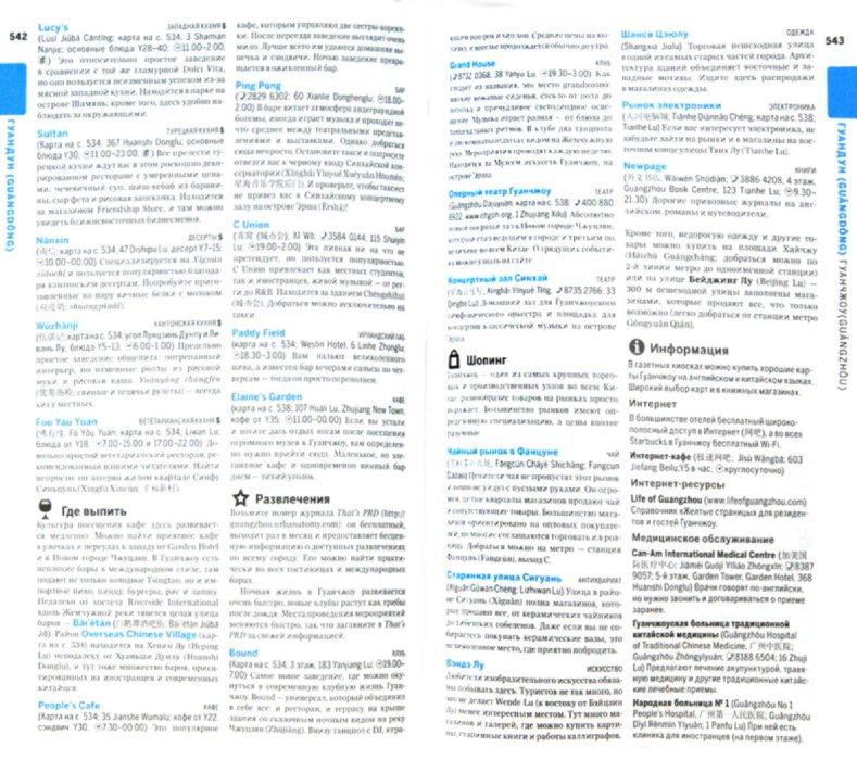 Иллюстрация 1 из 12 для Китай - Харпер, Чэнь, Чун   Лабиринт - книги. Источник: Лабиринт