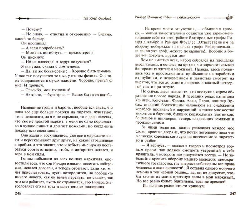 Иллюстрация 1 из 4 для Ричард Длинные Руки - рейхсфюрст - Гай Орловский | Лабиринт - книги. Источник: Лабиринт