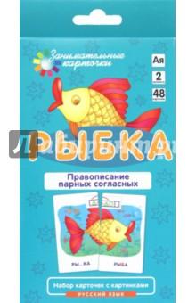 """Правописание парных согласных. Набор карточек с картинками """"Рыбка"""""""