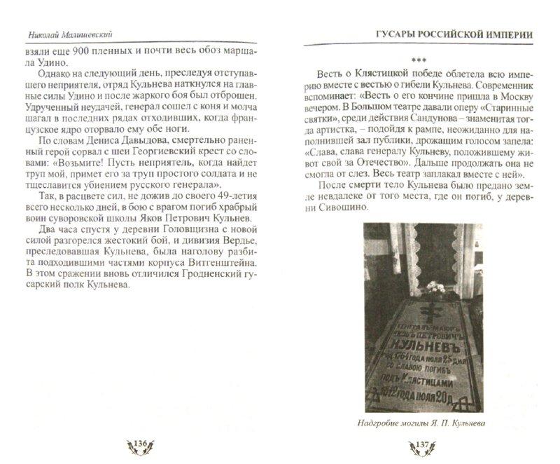 Иллюстрация 1 из 11 для Гусары Российской империи | Лабиринт - книги. Источник: Лабиринт